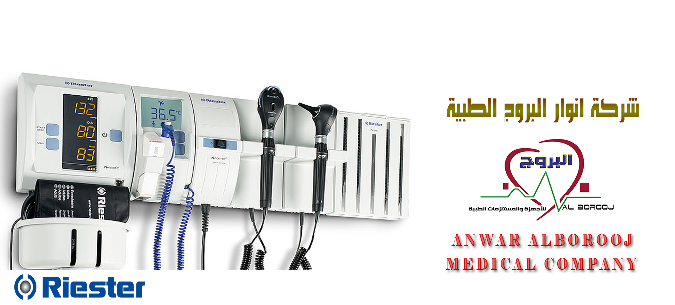 Alborooj Medical
